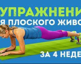 4 Ефективних вправи на 4 тижні для плоского живота фото