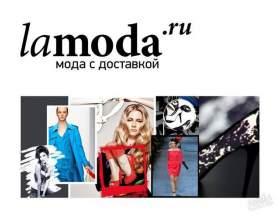 Інтернет магазин ламода - офіційний сайт, каталог, телефон гарячої лінії фото
