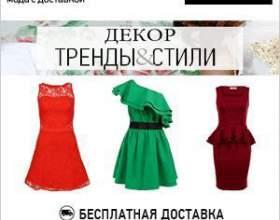 Інтернет магазин взуття та одягу ламода.ру фото