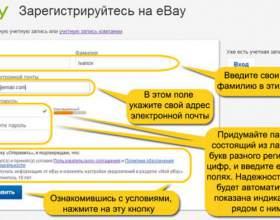 Як робити покупки в інтернет магазині ебей? Реєстрація аккаунта на ebay російською, заповнення адреси доставки, оформлення замовлення: покрокова інструкція фото