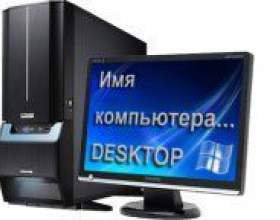 Як змінити ім`я комп`ютера? фото