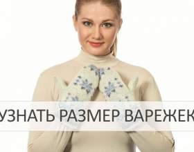Як визначити розмір дитячих, чоловічих і жіночих рукавичок і рукавичок? Розміри рукавиць і рукавичок: таблиця фото