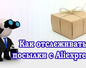 Як дізнатися де посилка з аліекспресс? Відстеження поштових відправлень з китаю з аліекспресс фото