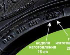 Як дізнатися рік випуску шини? фото