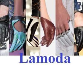 Як замовити хороші шкіряні жіночі та чоловічі рукавички в інтернет магазині ламода? Як купити рукавички на хутрі на ламода жіночі та чоловічі: каталог, ціна фото