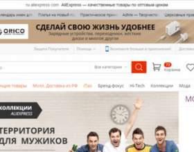 Як зареєструватися на аліекспресс російською мовою і зробити замовлення: покрокова інструкція. Як правильно оформити замовлення на аліекспресс? фото